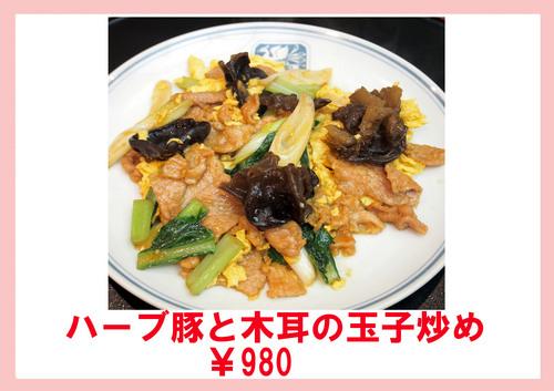 ハーブ豚と木耳の玉子炒め.jpg