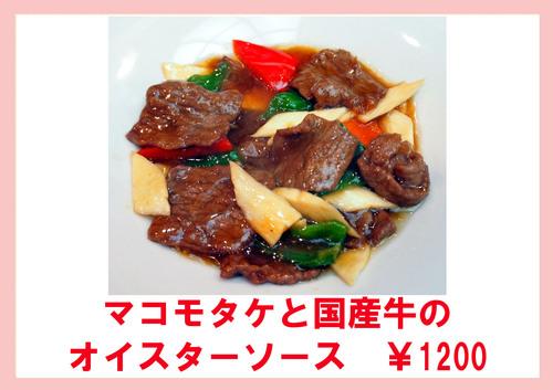 マコモタケと国産牛のオイスターソース.jpg