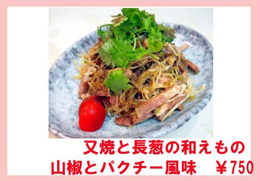 又焼と長葱和え山椒風味.jpg