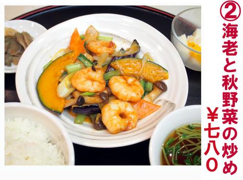②海老と秋野菜の炒め.jpg