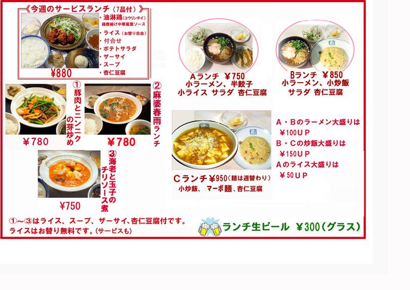 201810ランチメニューラスタのコピー.jpg