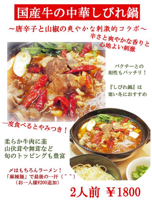 屋外ポスタ しびれ鍋のコピー.jpg