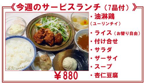油淋鶏 肉まん.jpg
