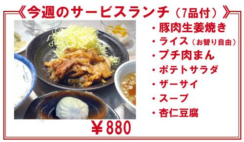 サービス 豚生姜焼き 肉まん.jpg