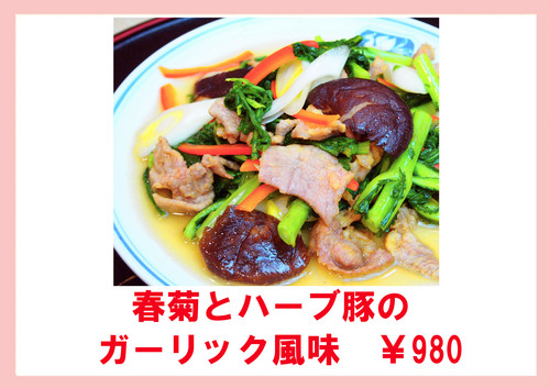 春菊とハーブ豚のガーリック風味のコピー.jpg