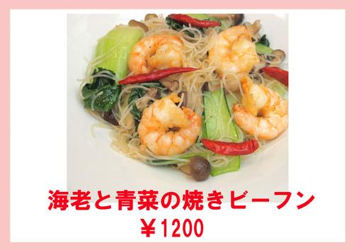 海老と青菜の焼きビーフンのコピー.jpg