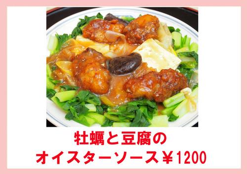 牡蠣と豆腐のオイスターソースのコピー.jpg