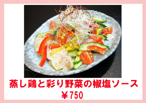 蒸し鶏と彩り野菜の椒塩ソースのコピー.jpg
