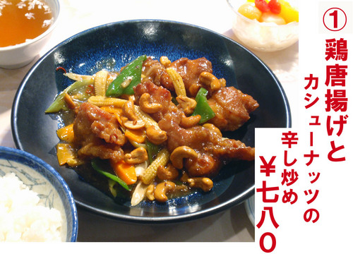 鶏唐揚げとカシューナッツ.jpg