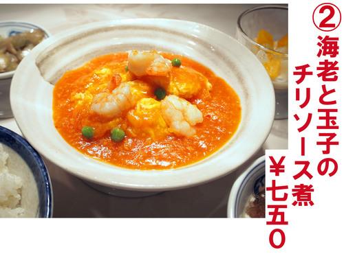 ②海老と玉子のチリソース.jpg