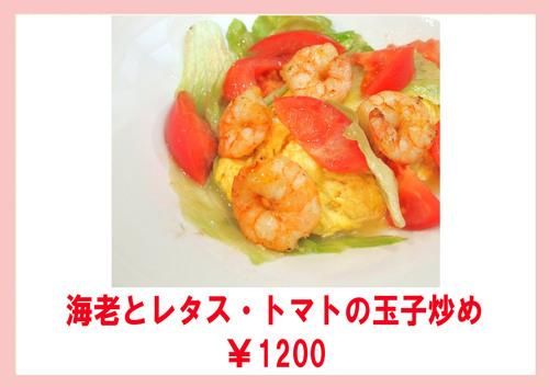 海老とトマト・レタスの玉子炒め1200.jpg