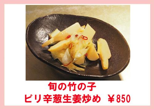 旬の竹の子 ピリ辛葱生姜炒めぽすたpsd.jpg
