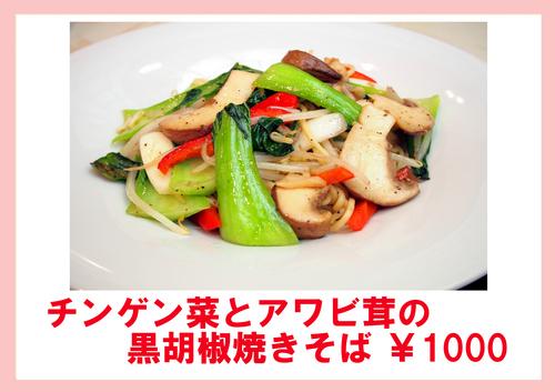 チンゲン菜とアワビ茸黒胡椒焼きそば.jpg