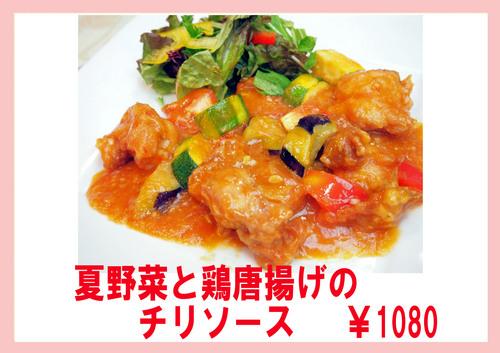 夏野菜と鶏唐揚げの.jpg