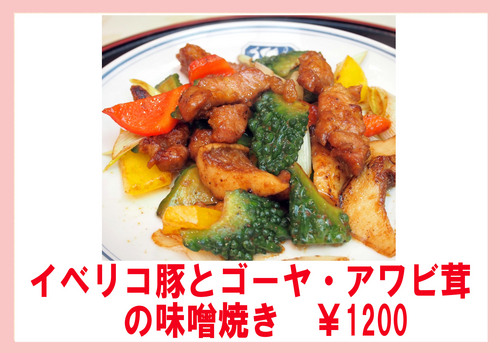 イベリコ豚とゴーヤの味噌焼き.jpg