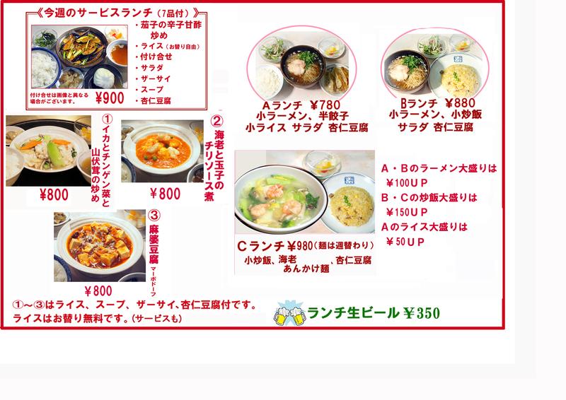 201910ランチメニューラスタのコピー.jpg