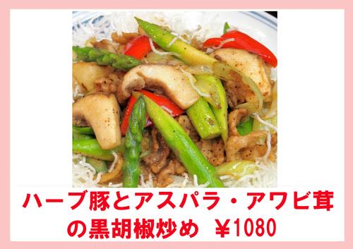 ハーブ豚とアスパラ黒胡椒1080.jpg