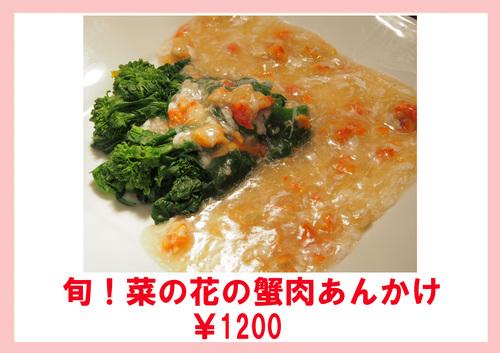 旬!菜の花の蟹肉あんかけ.jpg