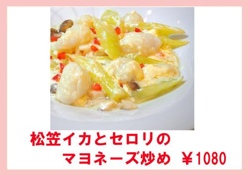 松笠イカとセロリのマヨ炒めのコピー.jpg