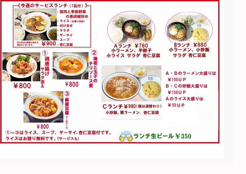 220200622ランチメニューラスタのコピー.jpg