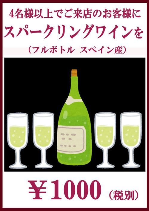 スパークリングワインサービスのコピー.jpg