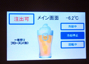 フローズン生マシーン2.jpg