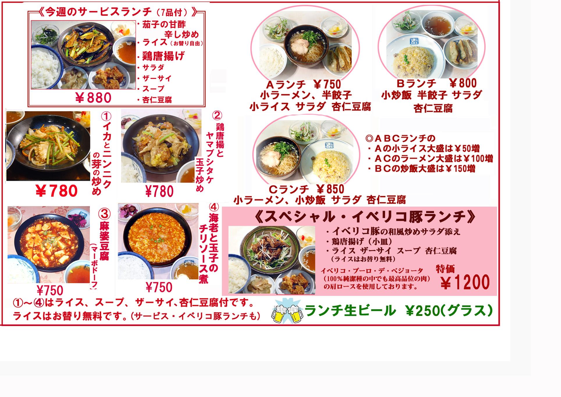 ランチメニュー201404のコピー.jpg